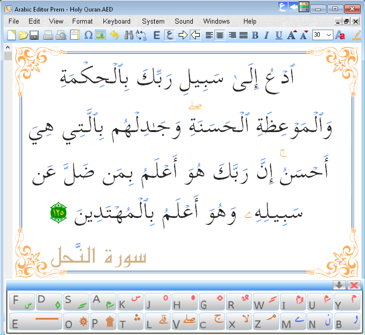 Holy Quran Keyboard