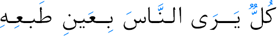 sample of how to write Arabic sentence with diacritics marks
