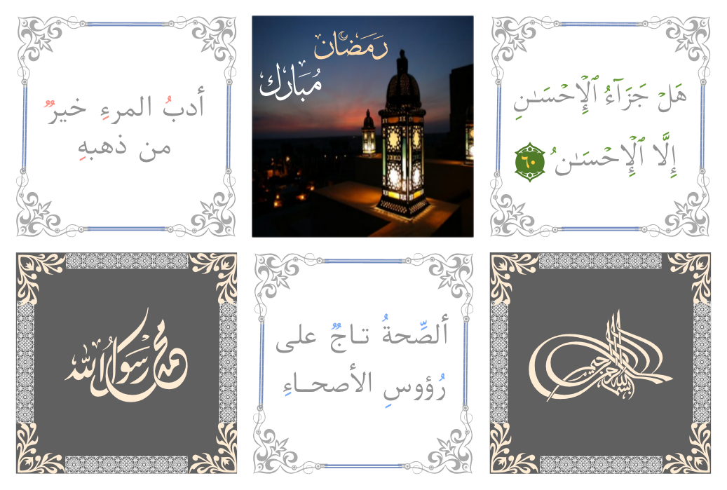 Write Arabic calligraphy with beautiful fonts
