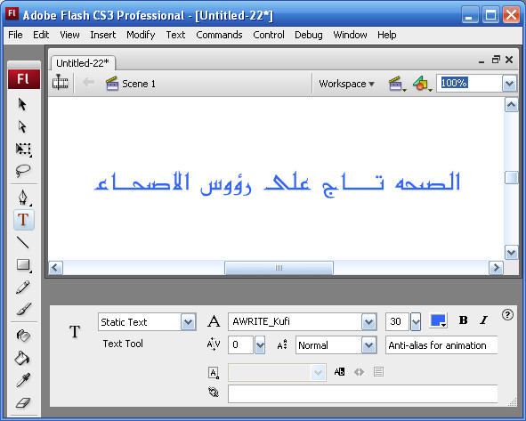 how to write fuck you in arabic